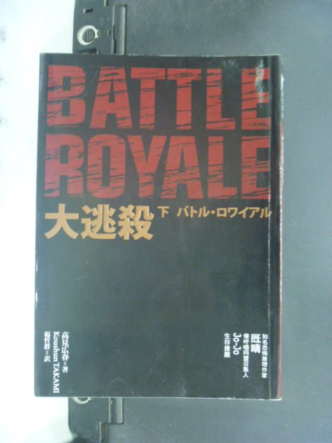 【書寶二手書T4/翻譯小說_JJR】大逃殺 = Battle royale(下)_高見廣春著; 楊哲群譯