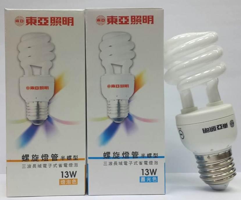 東亞★螺旋燈泡 110V 13W 白光 黃光★永旭照明TO-EFS13D/L-1