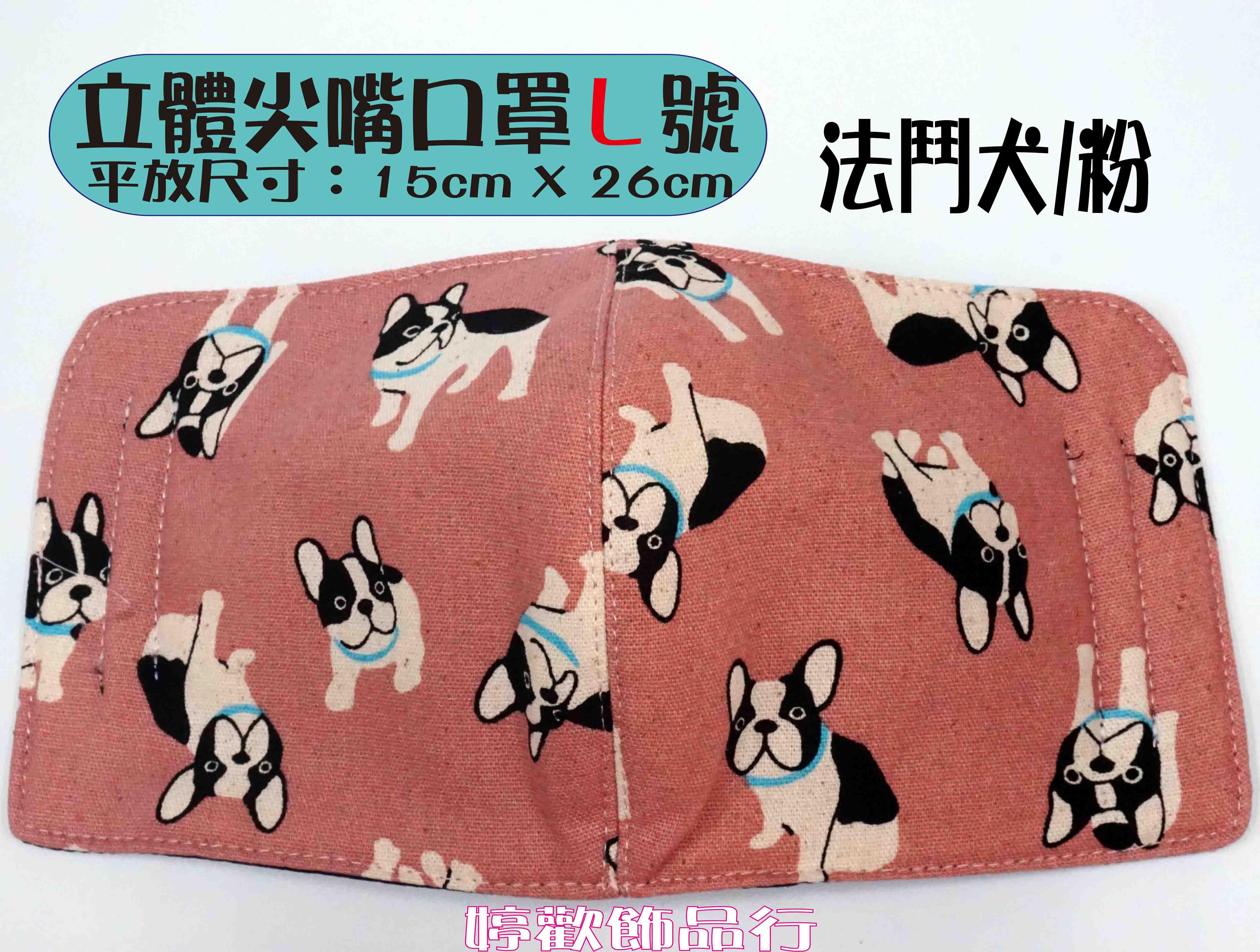 台灣手工成人立體尖嘴口罩(大)法國鬥牛犬