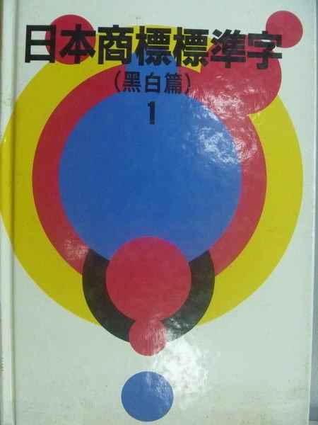 【書寶二手書T6/廣告_MDU】日本商標標準字1_黑白篇_美工圖書社_原價380