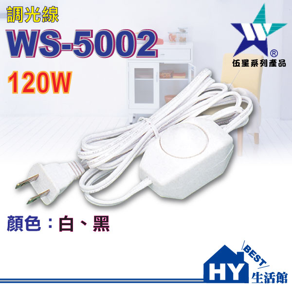 WS-5002調光線 調光器 美術燈氣氛調光電源線 微調開關線【適用於鎢絲燈泡】-《HY生活館》水電材料專賣店