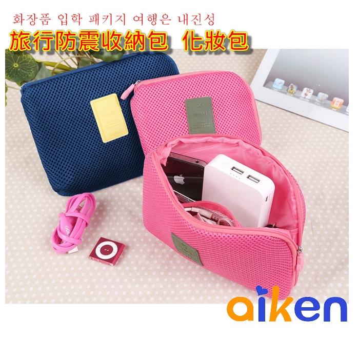 旅遊防震包 化妝包 收納包 電子 3C 收納袋 (大 / 小 號) J4011-001【艾肯居家生活館】
