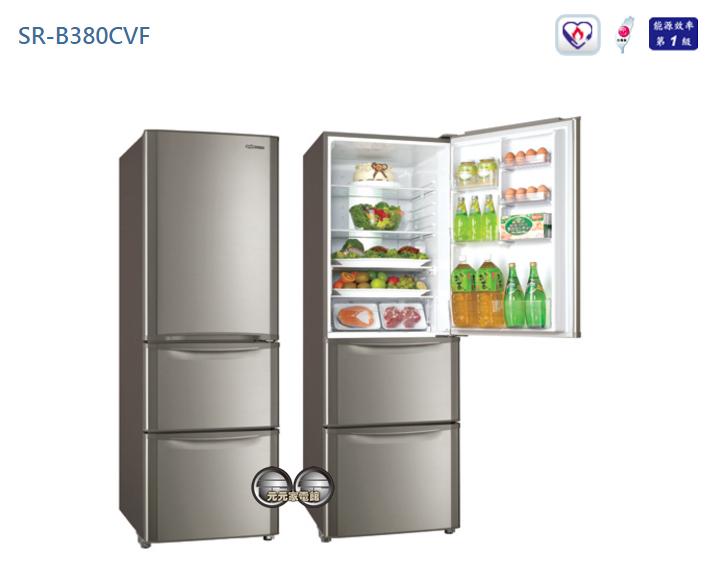 【SANLUX 台灣三洋】380L直流變頻3門冰箱 SR-B380CVF~含配送+安裝