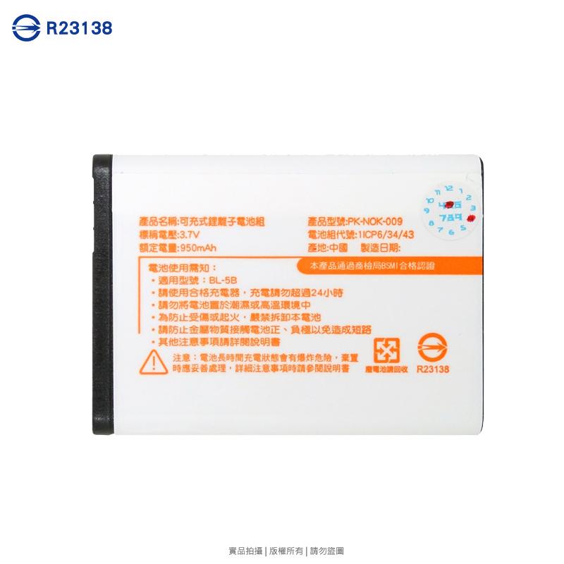NOKIA BL-5B 鋰電池 950mAh/3220/3230/5140/5320/5200/5300/5500/6020/6021/6060/6070/6080/6120C/6121C/6124C/7260/7360/N80/N90