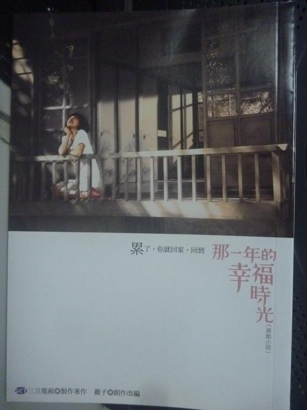 【書寶二手書T8/一般小說_ILM】那一年的幸福時光.原創小說_三立電視