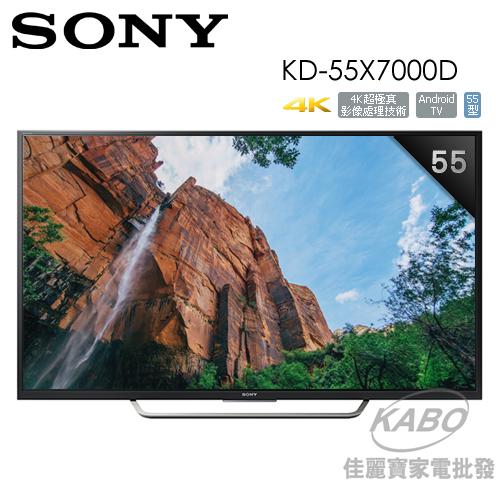 【佳麗寶】買就送惠而浦微波爐(SONY)BRAVIA 4K液晶電視-X7000D 系列-55型【KD-55X7000D】