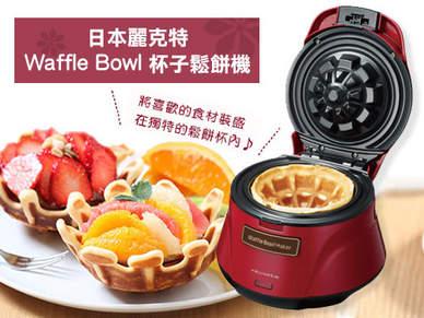 【集雅社】日本 recolte 杯子鬆餅機 RWB-1 Waffle Bowl 麗克特公司貨