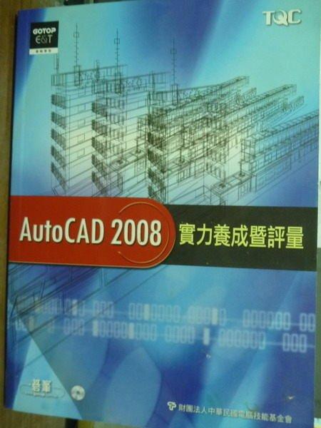 【書寶二手書T7/電腦_PFE】AutoCAD 2008實力養成暨評量_2/e_有光碟