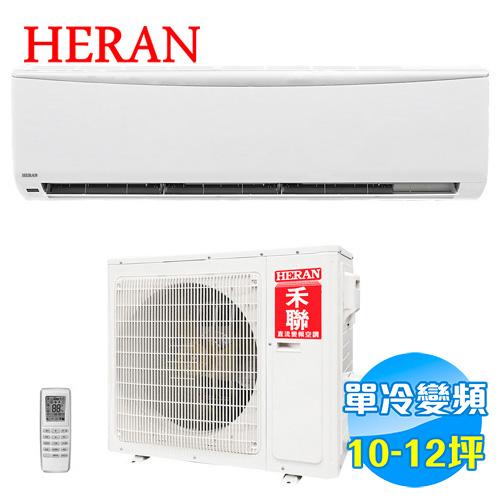 禾聯 HERAN 變頻 單冷 ㄧ對一 分離式冷氣 HI-G72A / HO-G72A