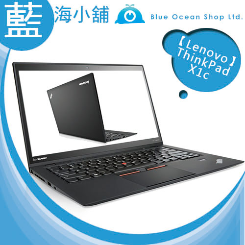 Lenovo聯想ThinkPad X1c 20BS-A024TW 超輕巧薄型-14吋小黑