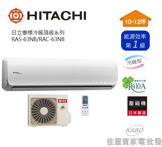 【佳麗寶】-(含標準安裝)日立10-12坪變頻分離式冷暖氣RAS-63NB/RAC-63NB