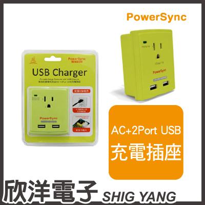 ※ 欣洋電子 ※ 群加科技 防雷擊抗突波AC+2埠 USB充電插座/壁插 綠 (PWS-EXU2015) /PowerSync包爾星克