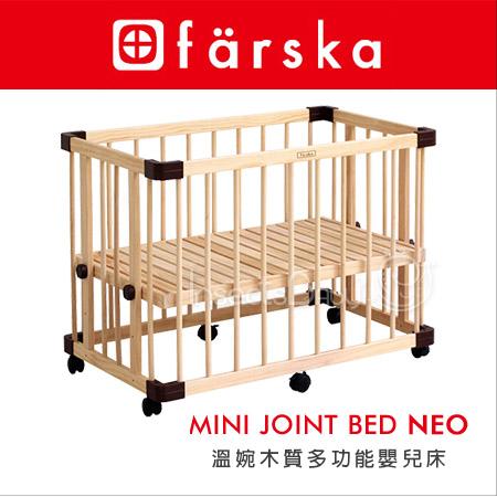 ✿蟲寶寶✿【farska】最新款 日本溫婉木質多功能嬰兒床 不佔空間 組裝容易 可變圍欄 不含床墊 《現+預》