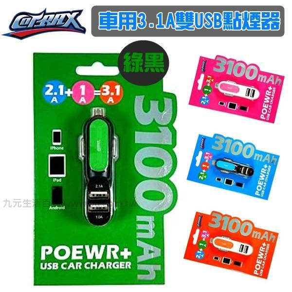 【九元生活百貨】Cotrax 車用3.1A雙USB點煙器插座/綠黑 點菸器 iphone車充 12V 24V android 3100mA