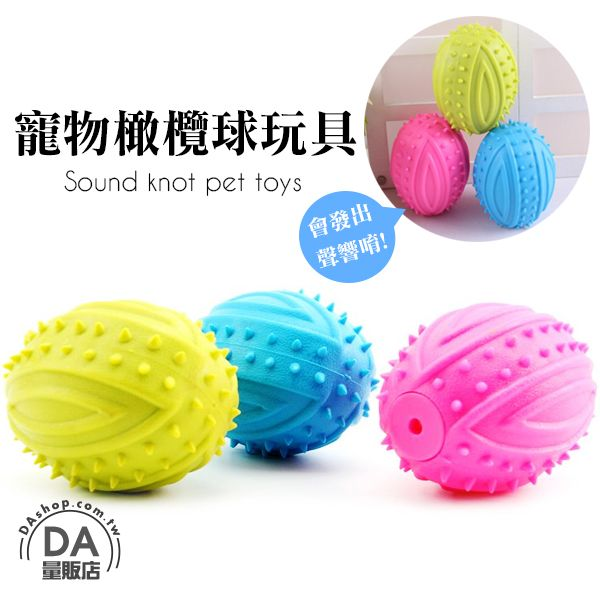 《DA量販店》居家 寵物 狗狗 貓咪 橄欖球 響聲 玩具 顏色隨機(79-4862)