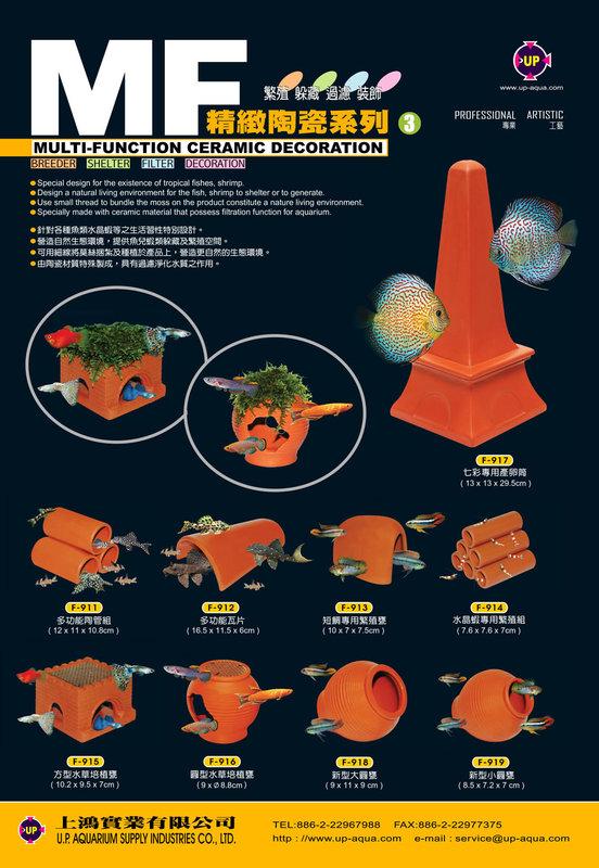 [第一佳 水族寵物] 台灣UP雅柏〔F-919〕MF精緻陶瓷系列 新型小圓甕(紅磚) 繁殖/躲藏/裝飾