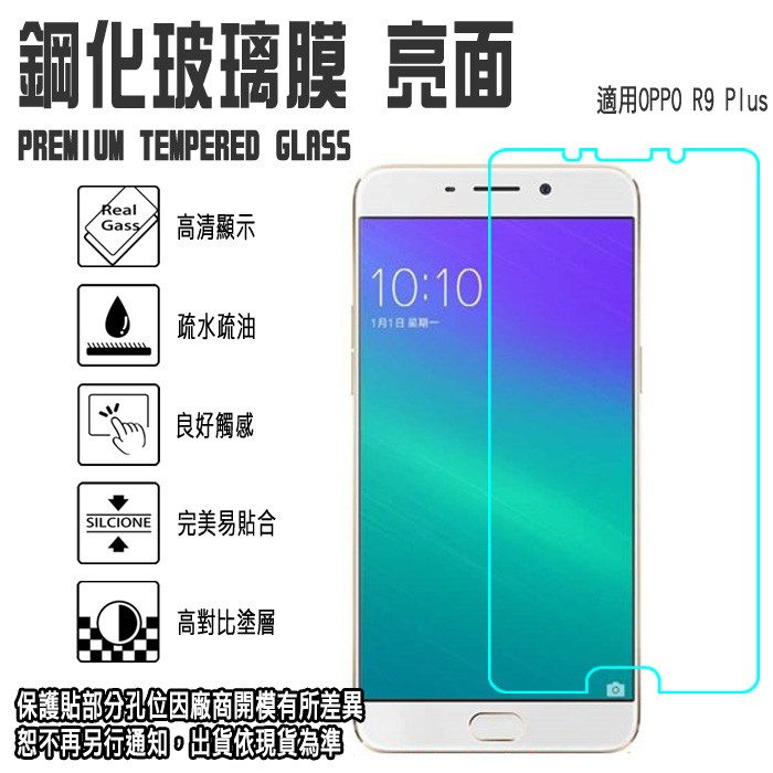 日本旭硝子玻璃 0.3mm 6吋 OPPO R9+/R9 PLUS 歐珀 鋼化玻璃保護貼/螢幕/高清晰/耐刮/抗磨/順暢度高/疏水疏油
