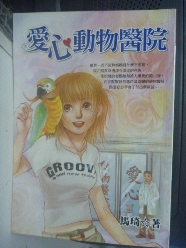 【書寶二手書T2/一般小說_LGQ】愛心動物醫院_瑪奇