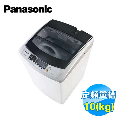 國際 Panasonic 10公斤單槽洗衣機 NA-100YZ-H