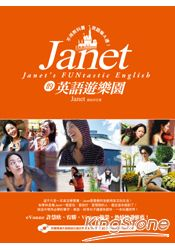 Janet的英語遊樂園:不用教科書,英語嘛A通!(附贈專業外師親錄超實用單字+會話+突發狀況句MP3)