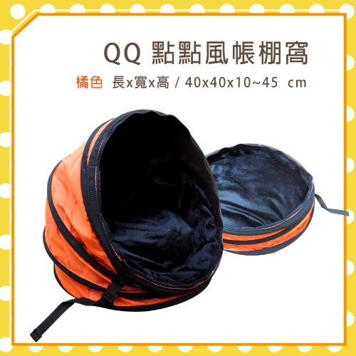 【冬季床組】QQ 帳篷窩-橘色(QQ90598) -特價250元 (N003G35)