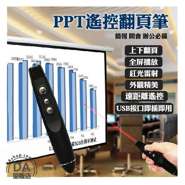 《DA量販店》紅光 雷射筆 簡報筆 USB 自動翻頁 簡報器 適用 教學 附皮套(20-1269)