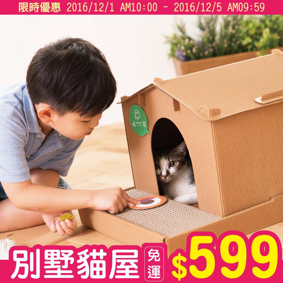 喵屋【別墅貓屋】 可愛 簡約 設計 DIY貓跳台以外的最佳貓用品選擇
