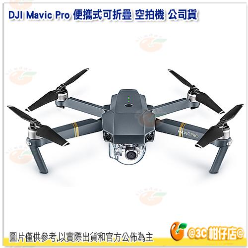 預購 大疆 DJI Mavic Pro 便攜式可折疊 空拍機 公司貨 4K 迷你 航拍器 無人機 飛行器