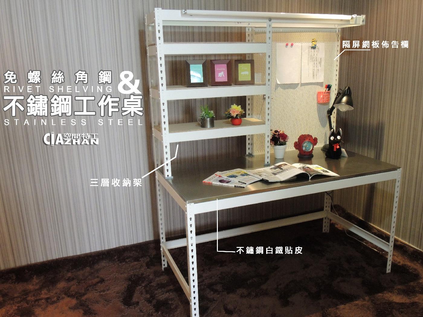 電腦桌 ♞空間特工♞ (客製化設計) 書桌 工作桌 免螺絲角鋼+304不鏽鋼木板