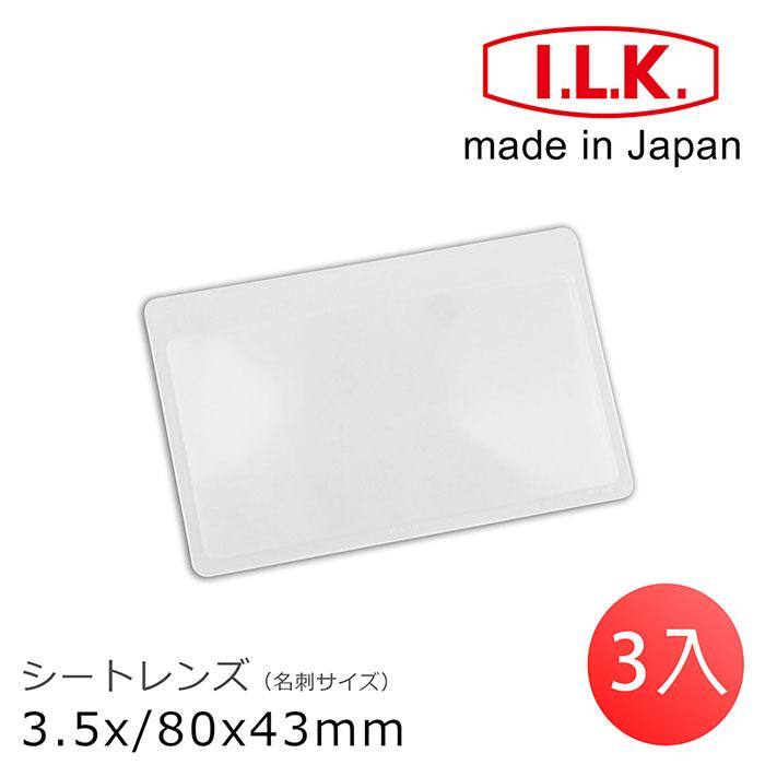 (3入一組) (免運費)【日本I.L.K.】3.5x/80x43mm 日本製超輕薄攜帶型放大鏡 名片尺寸 #018-AN