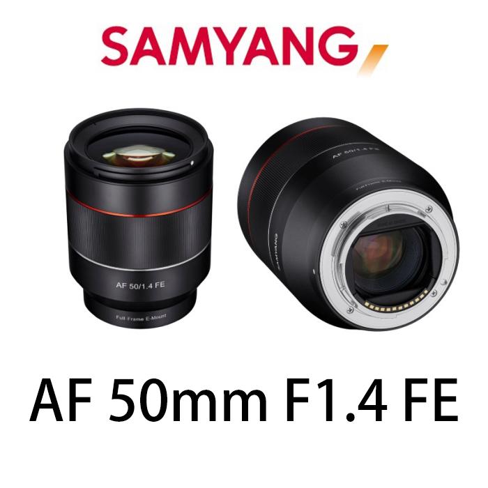 ◎相機專家◎ SAMYANG AF 50mm F1.4 FE for SONY E 全片幅 自動對焦 正成公司貨