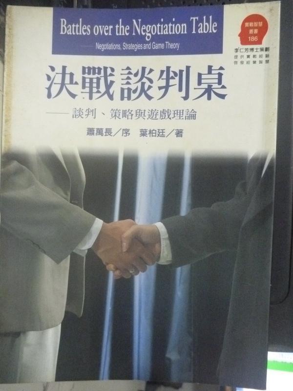 【書寶二手書T4/溝通_LEN】決戰談判桌-談判.策略與遊戲理論_葉柏廷, 張珮琦