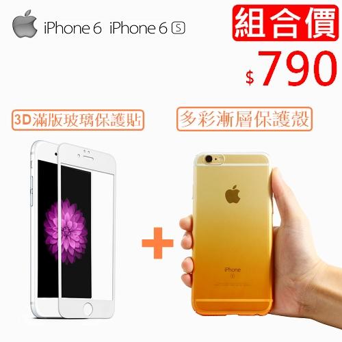 ☆現省390 組合☆ iPhone 6S - 保護配件組合包 - 3D玻璃保護貼 + 漸層殼 - (白面板)