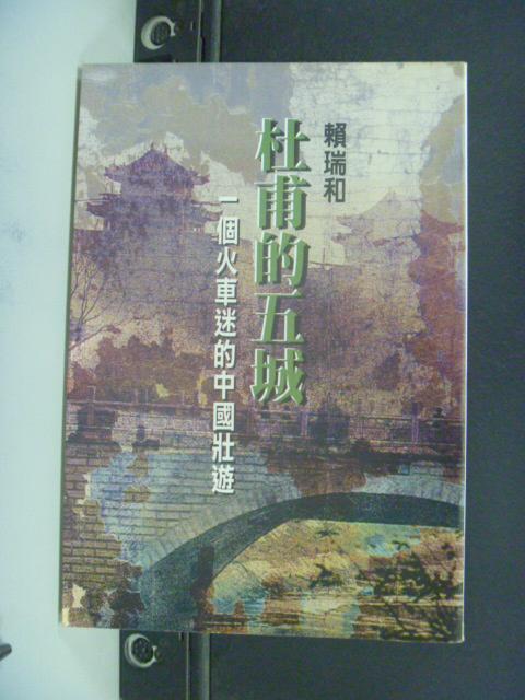 【書寶二手書T3/一般小說_HPF】杜甫的五城:一個火車迷的中國壯遊_賴瑞和