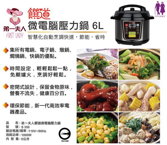 新一代 日虎 全营养原味锅 6l / 微电脑压力锅6l(不锈钢内锅)快锅 /万