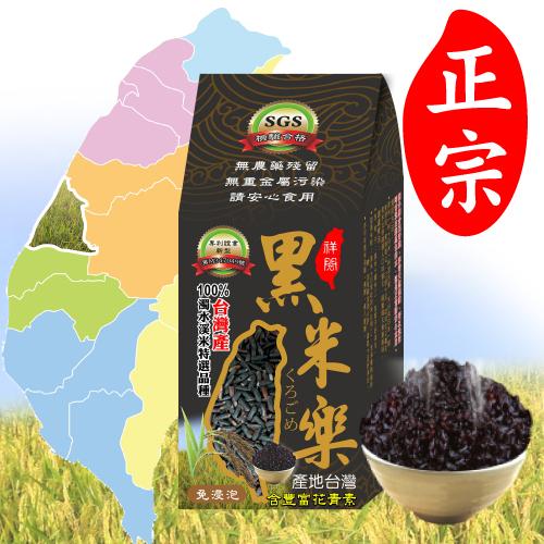 [正宗電視名人推薦黑米]-濁水溪特級黑米樂1包裝 600g/袋  非紫米.糙米.白米
