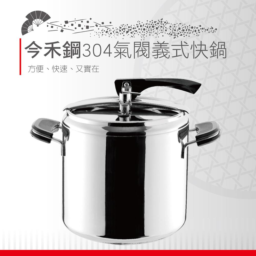 上豪金禾鋼304氣閥義式快鍋10.5公升(好食在系列)