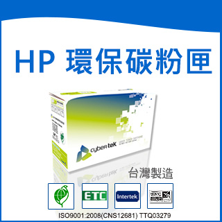 榮科   Cybertek  HP   CE314A 環保光鼓匣 ( 適用HP LaserJet Pro CP1025nw/M175a/M175nw/TopShot LaserJet M275MFP)HP-CP1025D / 個