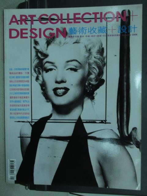 【書寶二手書T1/雜誌期刊_QNK】藝術收藏+設計_2008/1_安迪沃荷的藝術與繪畫市場等
