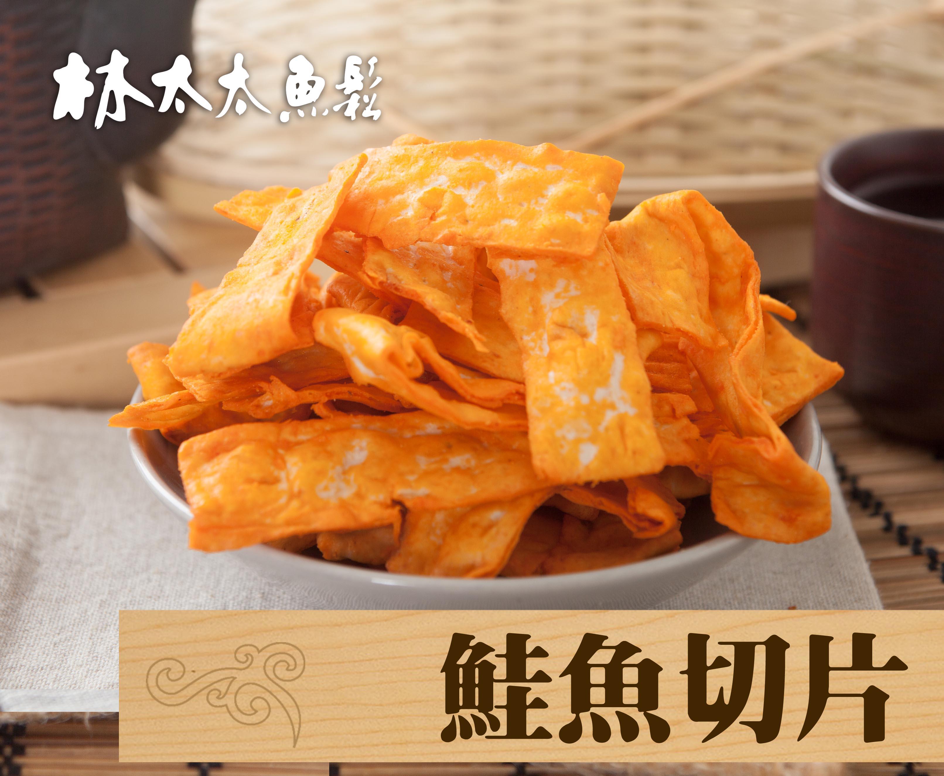 鮭魚切片不辣 445g 林太太魚鬆專賣