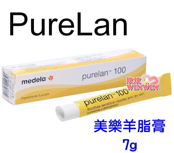 Medela 美樂純羊脂7g(羊脂膏) Purelan 100 ~ 門市經營-保證原廠公司貨 ~