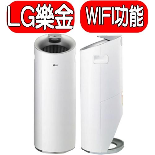 LG樂金【AS401WWJ1】(圓柱型) 空氣清淨機 大白 WIFI功能