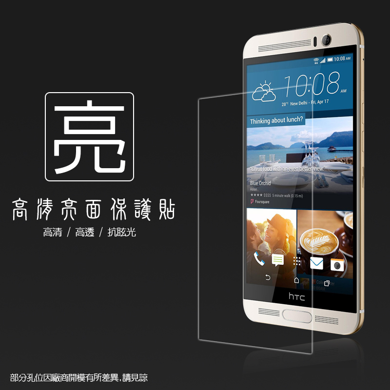 亮面螢幕保護貼 HTC One M9 Plus / HTC One ME dual sim 保護貼