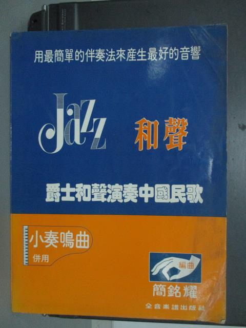 【書寶二手書T1/音樂_PGP】爵士和聲演奏中國民歌