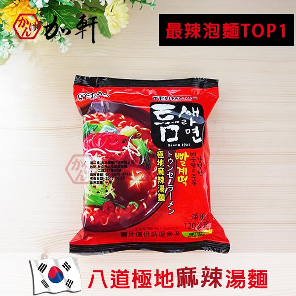 《加軒》韓國八道極地麻辣湯麵 全球最辣泡麵TOP 1