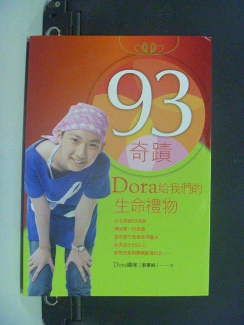【書寶二手書T3/勵志_GNS】93奇蹟:Dora給我們的生命禮物_蘇惠娟