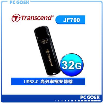 創見 JetFlash JF700 32GB  / 32G USB3.0 Transcend 隨身碟☆軒揚pcgoex☆
