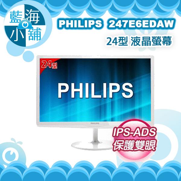 PHILIPS 飛利浦  247E6EDAW 24型 IPS-ADS LED 液晶螢幕 電腦螢幕