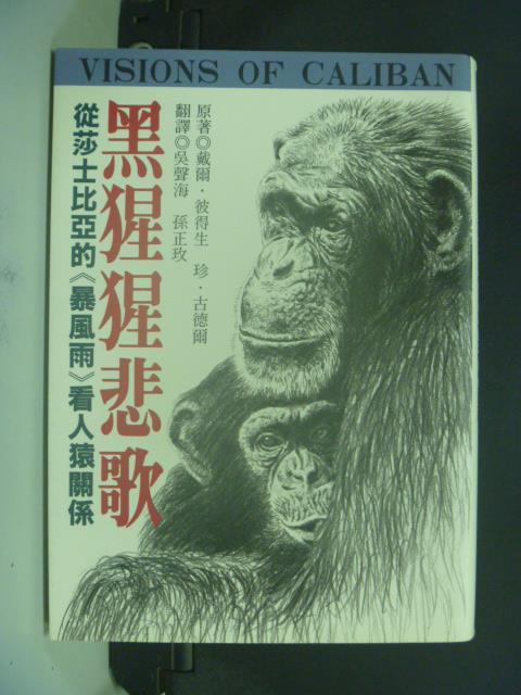 【書寶二手書T9/動植物_GGI】黑猩猩悲歌_吳生海, 戴爾彼得生