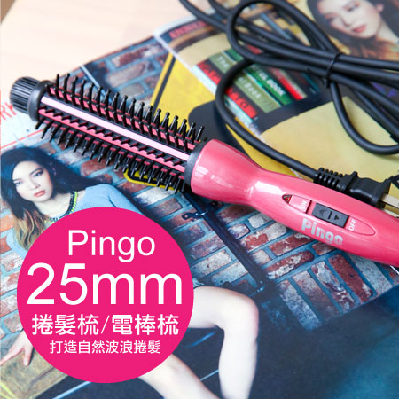 Pingo品工 粉紅陶瓷電棒捲髮梳/電棒梳25mm 電棒 捲髮棒 商檢合格【B061510】